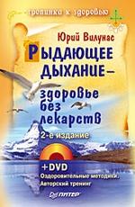 Рыдающее дыхание — здоровье без лекарств. 2-е издание +DVD