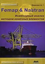 Femap & Nastran. Инженерный анализ методом конеч-ных элементов