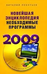 Новейшая энциклопедия. Необходимые программы 2009