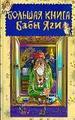 Большая книга Бабы-Яги