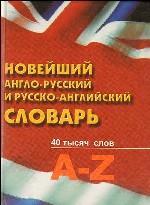 Новейший англо-русский и русско-английский словарь. 40 тысяч слов. A-Z. 2-е издание
