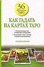 Как гадать на картах Таро