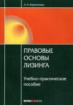 Правовые основы лизинга: учебно-практическое пособие. Кирилловых А.А