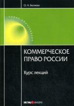 Коммерческое право России: курс лекций. 3-е издание, перераб. и доп.