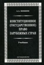 Конституционное (государственное) право зарубежных стран. 15-е издание,  перераб. и доп