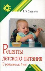 Рецепты детского питания: с рождения до 4 лет. 7-е издание