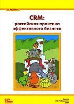CRM. Российская практика эффективного бизнеса