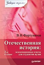 Отечественная история: экзаменационные ответы для студентов вузов. 2-е издание