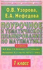 Поурочное и тематическое планирование по математике, 1 класс. Часть 1