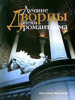 Лучшие дворцы эпохи романтизма (подарочное издание)