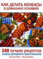 Как делать колбасы в домашних условиях. 100 лучших рецептов колбас домашнего приготовления