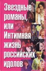 Звездные романы, или Интимная жизнь российских идолов. Том 1. А-М