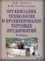 Организация, технология и проектирование торговых предприятий: учебник
