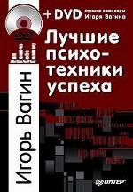 Лучшие психотехники успеха (+ DVD)
