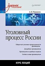 Уголовный процесс России: Курс лекций