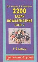 Математика. 1-4 классы. 2200 задач по математике. Часть 3