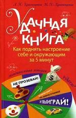 Удачная книга