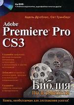 Adobe Premiere Pro CS3. Библия пользователя + DVD