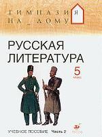 Русская литература. 5 класс: Учебное пособие: Часть 2