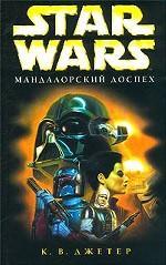 Star Wars: Мандалорский доспех