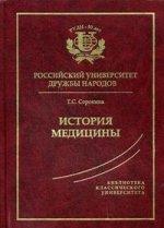 История медицины. 9-е издание, стер