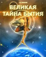 Георгий Маркович Науменко. Великая тайна бытия
