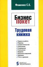 """Бизнес-Покет """"Трудовая книжка"""". Фоменко С.Е"""