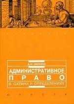 Административное право в схемах и определениях. 5-е издание