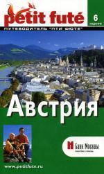 Австрия. Путеводитель. 6-е изд. Скоробогатько К