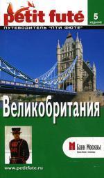 Великобритания. Путеводитель. 5-е изд. Скробогатько К