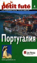 Португалия. Путеводитель. 4-е изд. Скоробогатько К