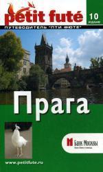 Прага. Путеводитель. 10-е изд. Скоробогатько К