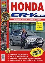Автомобили Honda CR-V (1995-2001). Эксплуатация, обслуживание, ремонт. Иллюстрированное практическое пособие