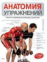 Анатомия упражнений. Тренер и помощник в ваших занятиях