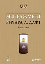 Менеджмент. 8-е изд