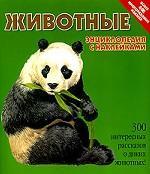 Животные. Энциклопедия с наклейками
