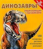 Динозавры. Энциклопедия с наклейками