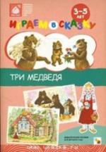 Играем в сказку. Три медведя