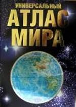 Атлас мира универсальный
