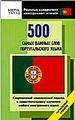 500 самых важных слов португальского языка. Начальный уровень