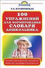 100упражнений для формирования словаря дошкольников