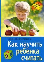 Как научить ребенка считать. 9-е изд