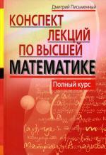 Конспект лекций по высшей математике. Полный курс. 8-е издание