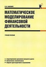 Математическое моделирование финансовой деятельности.Уч.пос