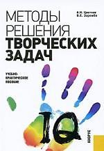 Александр Владимирович Цветков,В. Е. Зарембо. Методы решения творческих задач. Учебно-практическое пособие