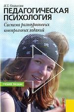 Педагогическая психология.Система разноуровневых контрольных заданий.Уч.пос