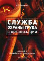 Служба охраны труда в организации. 2-е изд., перераб. и доп