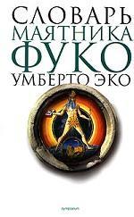 """Словарь """"Маятника Фуко"""" Умберто Эко"""