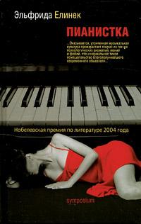 Пианистка. Роман