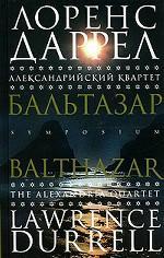 Александрийский квартет. Бальтазар. Роман